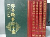 【書寶二手書T1/一般小說_LBO】傳奇趣事話中國-包青天傳奇_太平廣記傳奇等_共5本合售