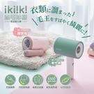 【ikiiki伊崎】USB除毛球機 可折...