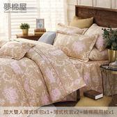 夢棉屋-台製40支紗純棉-加高30cm薄式加大雙人床包+薄式信封枕套+雙人鋪棉兩用被-奢華情調-金
