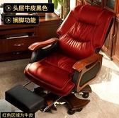 真皮老板椅商務實木大班椅 電腦椅歐式家用升降轉椅辦公椅工學椅QM 依凡卡時尚