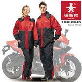 金德恩【達新牌】新采型二件式休閒風雨衣 -紅/黑色