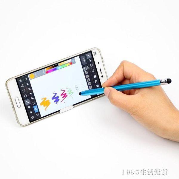 觸屏筆 膠頭電容筆apple pencil觸控筆ipad觸屏筆蘋果安卓通用手機手寫筆 1995生活雜貨