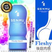 飛機杯 自愛器 自慰器 日本GENMU 三代 FLESHY 後庭肉感 新素材 緊緻加強版 吸吮真妙杯 藍色