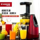 紅心渣分離榨汁機家用全自動果蔬多功能原汁機小型炸水果汁機低速  (橙子精品)