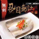 【大口市集】無刺鮮甜虱目魚肚5片(150g/片)