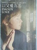 【書寶二手書T3/翻譯小說_LME】以父愛為名_喬伊斯.卡洛.奧茲