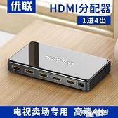優聯 hdmi分配器1進4出1分4切換器一進四出1分2高清4k分屏器3d線 618促銷