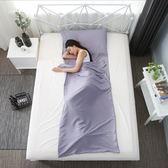 睡袋 便攜式室內雙人單人賓館旅游酒店防臟旅行床單純棉zh1187【雅居屋】