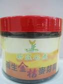 羿方~養生金桔麥芽膏700公克/罐