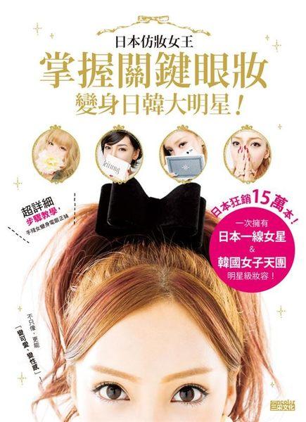 (二手書)日本仿妝女王掌握關鍵眼妝,變身日韓大明星!