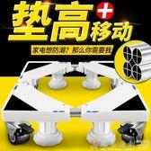 洗衣機 底座 滾筒洗衣機底座通用托架行動萬向輪全自動固定墊高冰箱可調節腳架igo 免運