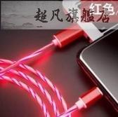 手機數據線 蘋果流光oppo發光充電線快充iPhone手機type-c華為小米魅族夜光魔幻線-超凡旗艦店
