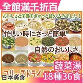 【小福部屋】【蔬菜湯 18種36食】日本 美食大賞 福袋系列 上班族豪華代餐 交換禮物【新品上架】