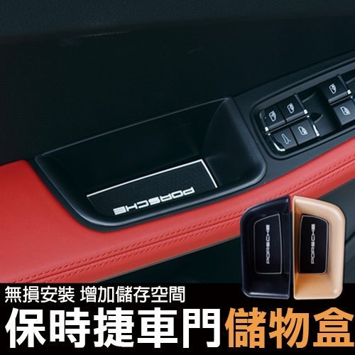 Macan保時捷 車門儲物盒 小卡宴車門拉手收納盒 Porsche汽車精品內飾改裝