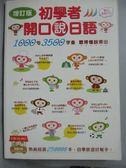 【書寶二手書T2/語言學習_KMR】增訂版初學者開口說日語_中間多惠