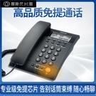 電話機 2021新款電話座機有線坐式來電顯示家用固定電話機辦公室固話