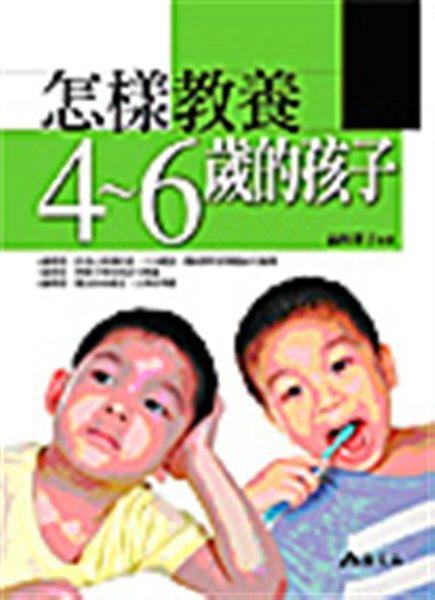 (二手書)怎樣教養4~6歲的孩子