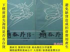 二手書博民逛書店罕見飛狐外傳——附雪山飛狐(中下冊)6583 金庸 春風文藝出版