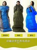 睡袋睡袋成人戶外旅行防寒冬季大人純棉加厚保暖便攜式室內露營單人LX 非凡小鋪 新品