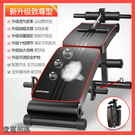 仰臥起坐 健身器材 家用 多功能 可折疊 仰臥板 收腹運動輔助器鍛煉腹肌 降價兩天