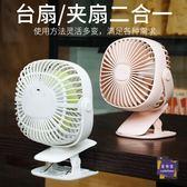 風扇 冷風小風扇小型小電桌面電扇學生宿舍辦公室USB迷你靜音便攜式台式床上接口隨身可充電 3色