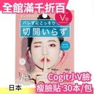 【30片】日本製 Cogit 打造小V臉 瘦臉貼 小臉 貼片 拉提臉邊肉 小顏美人打造術 【小福部屋】