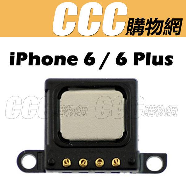 iPhone 6/6Plus 聽筒 - 蘋果 6 4.7吋 聽筒 Apple iPhone 6Plus 5.5吋 專用 內置聽筒 模組 零件