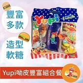 Yupi呦皮超值組合餐60g