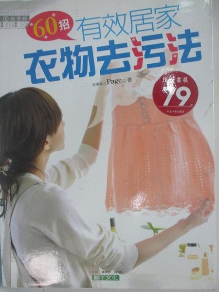 【書寶二手書T7/家庭_DNQ】60招有效居家衣物去污法_Page