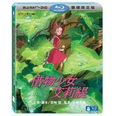 借物少女艾莉緹 藍光BD附DVD 限定版 (音樂影片購)