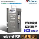 【85折↘免運費】Verbatim 傳輸線 MicroUSB 200cm 圓線(尼龍編織線)-銀X1