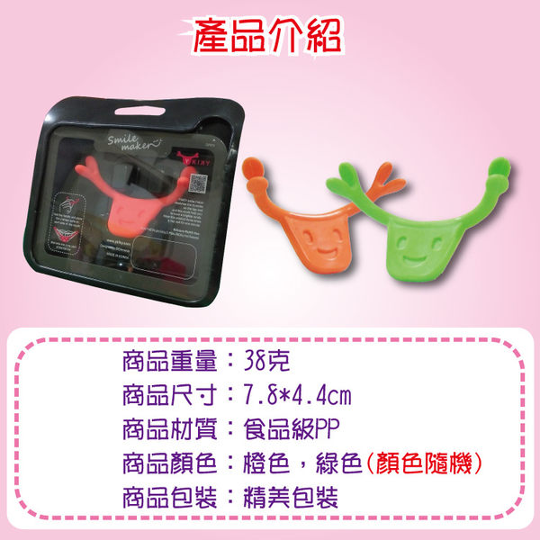 【e-Bay shop】Smile maker韓國微笑矯正器
