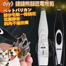 【培菓平價寵物網】DINGNA》寵物充插強勁動力時尚電剪