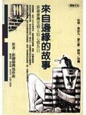 (二手書)來自邊緣的故事-澎湖鼎灣受刑人的心情告白