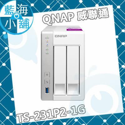 QNAP 威廉通 TS-231P2-1G 2Bay NAS 網路儲存伺服器