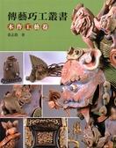 (二手書)傳藝巧工叢書:木作工藝卷