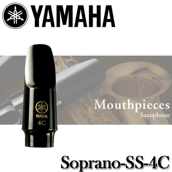 【非凡樂器】YAMAHA Saxophone Soprano 薩克斯風標準型吹嘴【SS-4C】高音
