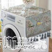 歐式全自動滾筒洗衣機蓋巾蓋布單開門微波爐布藝雙開 【免運】