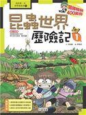 (二手書)昆蟲世界歷險記(1)