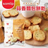 韓國 Samlip 蒜香麵包餅乾 420g 家庭號 大蒜餅乾 烤麵包餅乾 大蒜麵包餅乾 吐司餅乾 餅乾