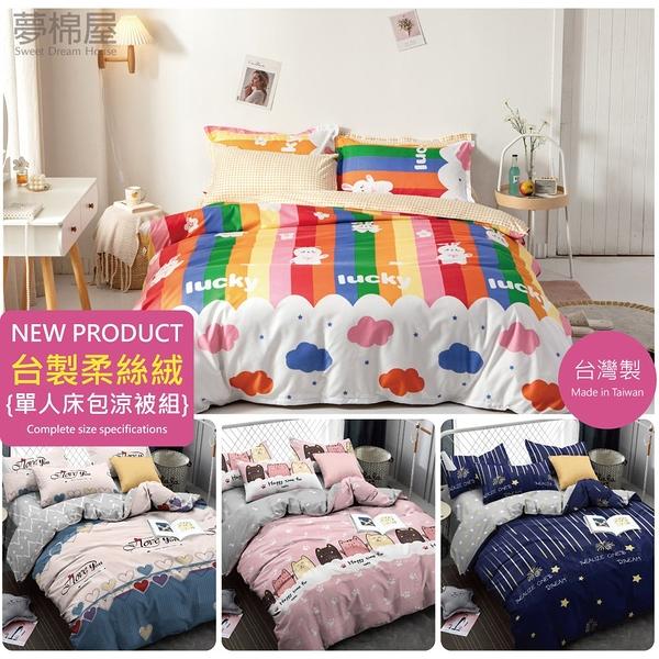 台灣製造-柔絲絨3.5尺單人薄式床包涼被組-多款任選-夢棉屋