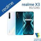 【贈集線器+立架】realme X3 (8G/128G) 6.57吋 智慧型手機【葳訊數位生活館】