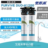 【EVERPURE 愛惠浦】PURVIVE DUO-H1200 極致系列淨水器 .附漏水斷路器、NSF認證小圓單把無鉛龍頭