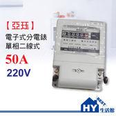 亞珏電子式分電表50A 220V 單相二線分電錶【檢驗合格】