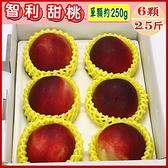 【南紡購物中心】【愛蜜果】智利甜桃6顆禮盒(約1.5公斤/盒)