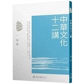 中華文化十二講(5版)