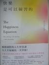 【書寶二手書T1/社會_AM2】快樂是可以練習的:風靡國際的人生智慧課,九大幸福秘技…