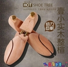 擴鞋器 壹小實木荷木鞋撐子鞋栓鞋楦擴鞋器可調節皮鞋子定型防皺防變形 618狂歡