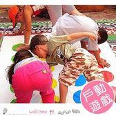 身體扭扭樂多人戶外親子互動遊戲