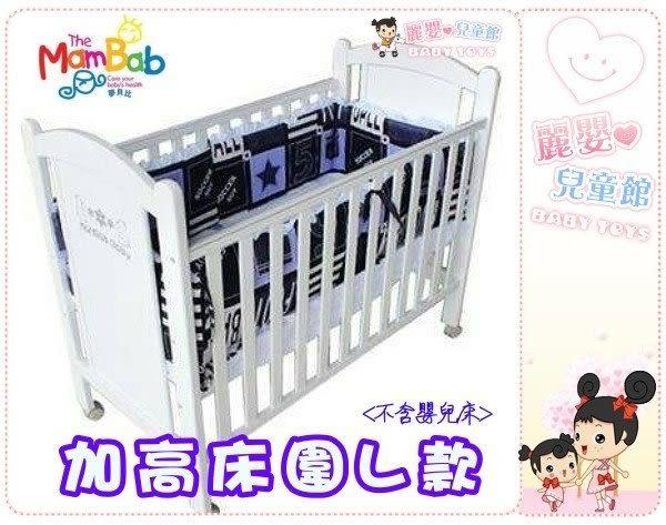 麗嬰兒童玩具館~台灣製-夢貝比加高加厚嬰兒床床圍-(L款)中床大床適用